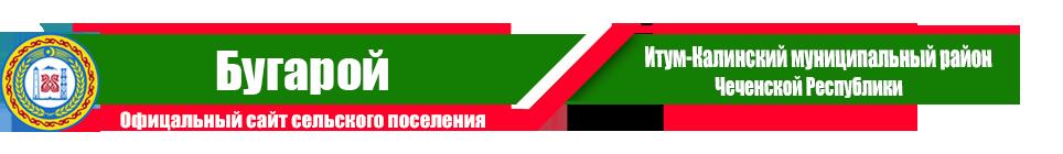 Бугарой | Администрация Итум-Калинского района